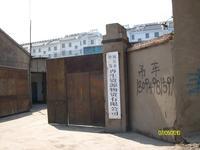 亚博88app市中发再生资源物资有限公司