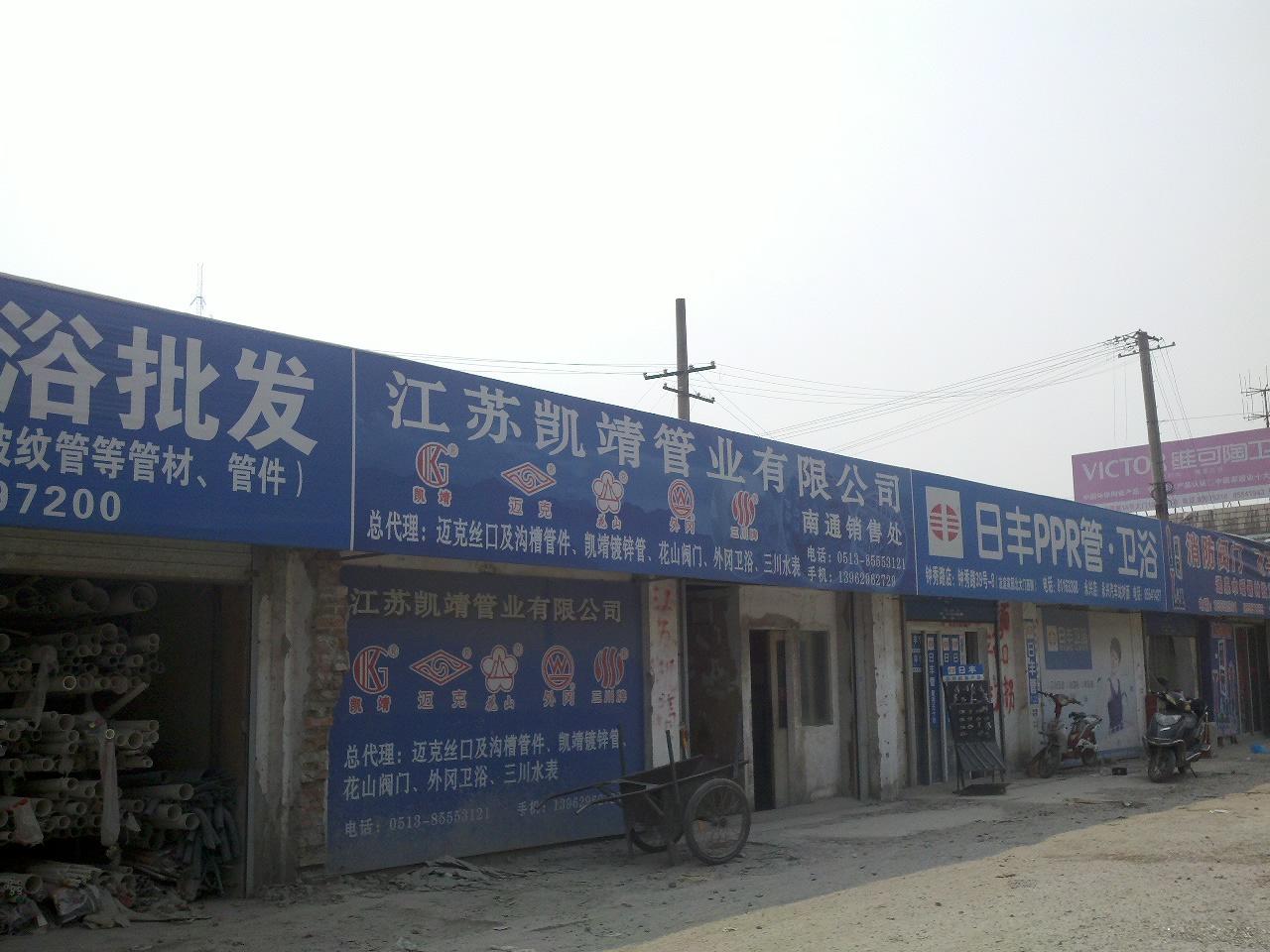 福建省吉星陶瓷有限公司駐南通經營部