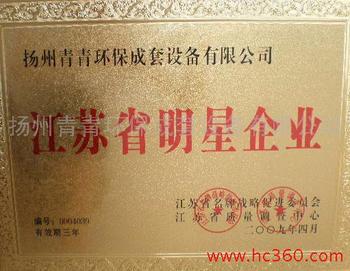 揚州青青環保成套設備有限公司