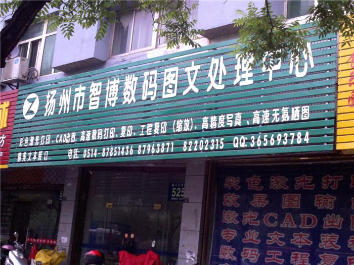 揚州市智博數碼圖文處理中心