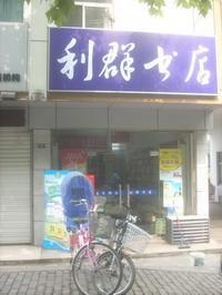 揚州市廣陵區利群教輔書店