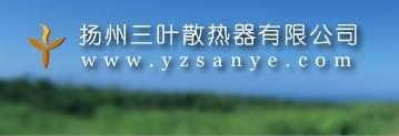 揚州三葉散熱器有限公司